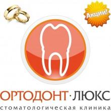 Акция в стоматологии - скидка 10% на чистку ко дню свадьбы и юбилею