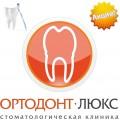 Профессиональная чистка со скидкой до 40% - акции в стоматологии