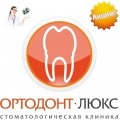 Бесплатная консультация ортодонта - акция в стоматологии