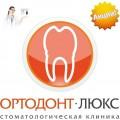 Консультация имплантолога и челюстно-лицевого хирурга - акция в стоматологии