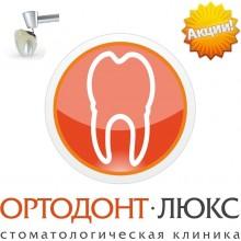 Лечение кариеса со скидкой в Калининграде по акции на пломбу: