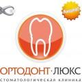 Удаление зубов без боли со скидкой до 30% - акция в стоматологии