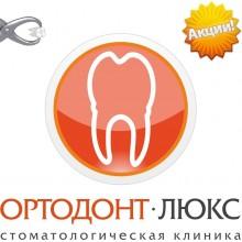 Удаление зубов в Калининграде со скидкой по акции