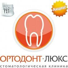Имплантация зубов в Калининграде со скидкой по акции:
