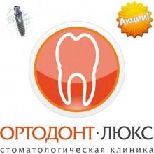 Зубные импланты в Калининграде со скидкой по акции и низкой цене