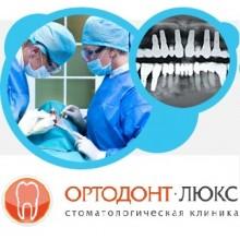 Имплантация зубов в Калининграде по акции со скидкой