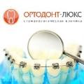 Рекомендации ортодонта во время лечения