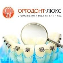 Рекомендации и советы ортодонта в Калининграде