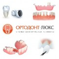 Протезирование зубов, виниры и протезы