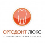 Контакты и адрес стоматологии Ортодонт-ЛЮКС в Калининграде: