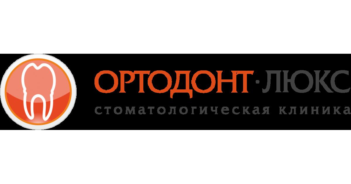 (c) Ortodont-lux.ru