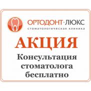 Стоматология бесплатная консультация
