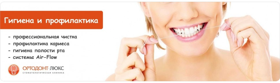 Гигиена и профилактика зубов калининград