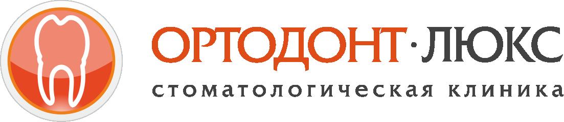 Стоматология Калининград | Ортодонт-ЛЮКС - забота о красоте и здоровье Ваших улыбок
