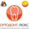 Скидка на лечение зубов и другие услуги 10% в день рождения - акция в стоматологии