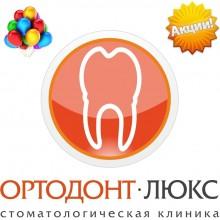 Лечение зубов в Калининграде со скидкой по акции в день рождения