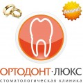 Лечение зубов и профессиональная чистка со скидкой, ко дню свадьбы или юбилею 10%