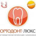 Бюгельный протез со скидкой, двойная выгода - акция в стоматологии