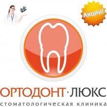 Бесплатная консультация ортодонта по акции в стоматологии Ортодонт-ЛЮКС в Калининграде: