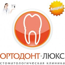 Бесплатная консультация имплантолога по акции в стоматологии Ортодонт-ЛЮКС в Калининграде: