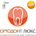 Лечение кариеса со скидкой до 40% (пломбирование зуба) - акция в стоматологии