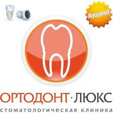 Металлокерамическая коронка со скидкой до 20% в стоматологии Ортодонт-ЛЮКС в Калининграде: