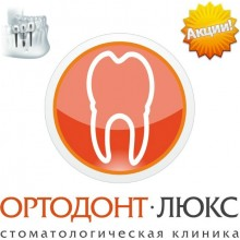 Имплантация зубов со скидкой в Калининграде, установка имплантов по акции:
