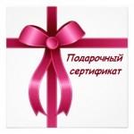 Подарочные сертификаты / карты