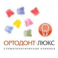 Исправление прикуса без брекетов в Калининграде, цена на зубные пластинки в стоматологии Ортодонт-ЛЮКС: