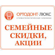 Скидки стоматология калининград