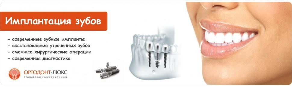 Имплантация зубов калининград, имплантация калининград