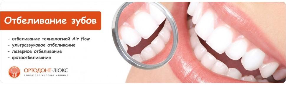 Отбеливание зубов калининград
