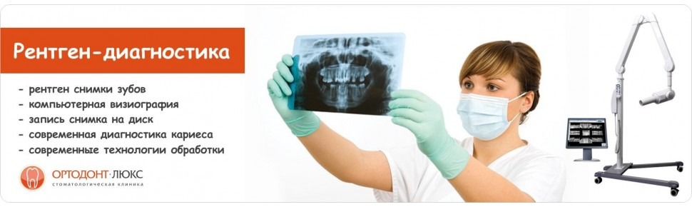 Рентген зубов калининград, рентгендиагностика